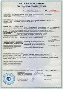 Сертификат соответствия требованиям безопасности фильтров сетчатых фланцевых