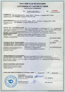 Сертификат соответствия требованиям безопасности арматуры промышленной трубопроводной